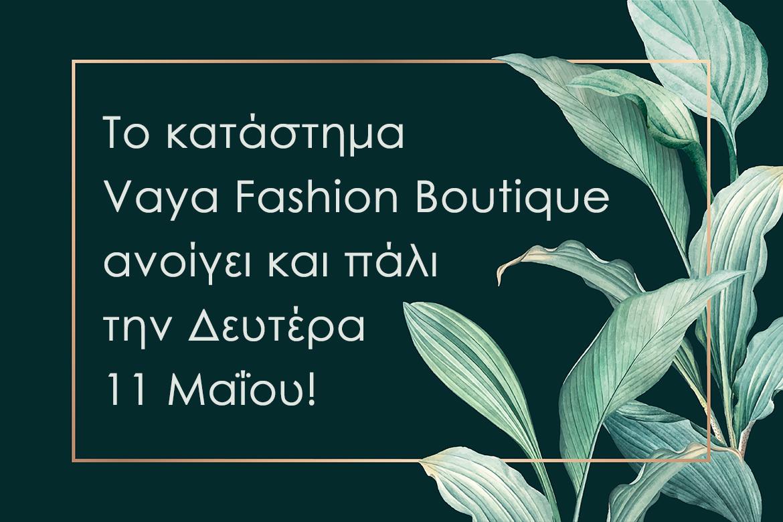 Το κατάστημα Vaya ανοίγει και πάλι την Δευτέρα 11 Μαίου 1